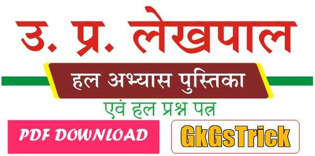 Lekhpal Previous Year Solved Paper PDF Download