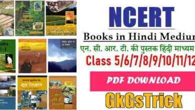 Photo of NCERT Book pdf in Hindi Download