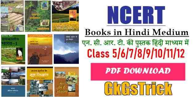 NCERT Book pdf in Hindi Download