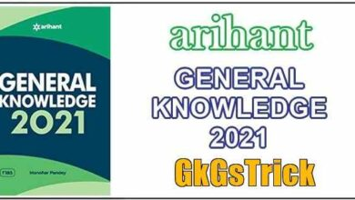 Photo of Arihant General Knowledge 2021 pdf Download