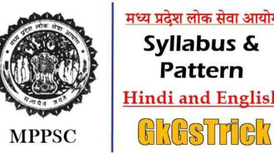 Photo of MPPSC Syllabus in Hindi & English 2021
