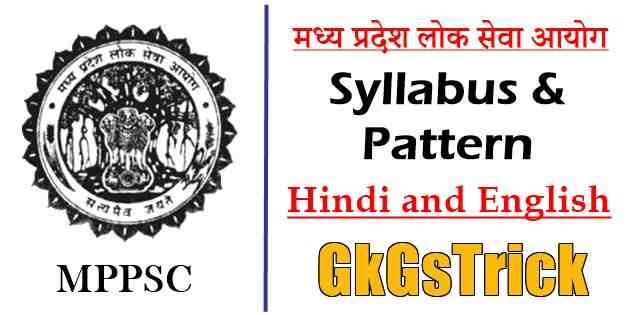 MPPSC Syllabus in Hindi & English 2021