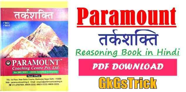 Paramount Reasoning Book pdf in Hindi