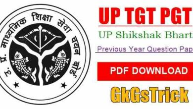 Photo of UP TGT PGT Previous Year Question Paper pdf Download in Hindi