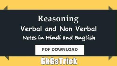 Photo of Verbal and Non Verbal Reasoning Book pdf Download