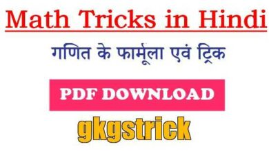 Photo of Math Tricks in Hindi pdf Download For Competitive Exam By Sunil Kharub Sir