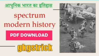 Photo of Modern History in Hindi pdf Download