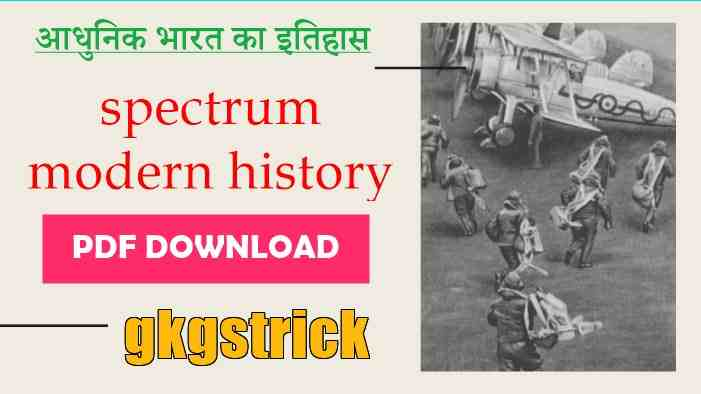 Modern History in Hindi pdf Download