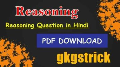 Photo of Reasoning Question in Hindi PDF Download