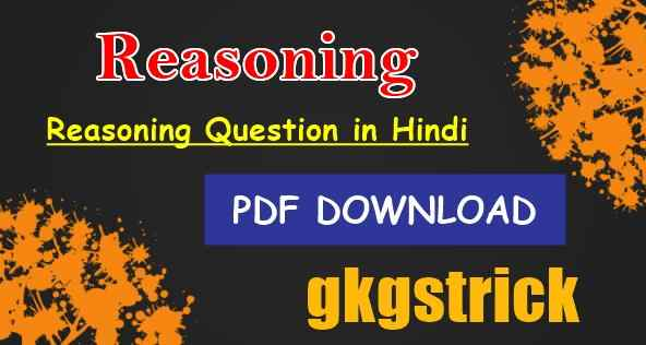 Reasoning Question in Hindi PDF Download