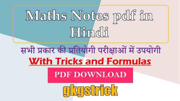 Maths Notes pdf in Hindi Free Download