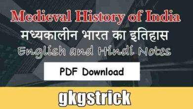 Photo of Medieval History of India Notes PDF in English and Hindi