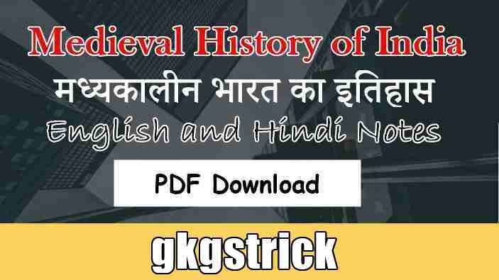 Medieval History of India Notes PDF in English and Hindi