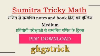 Photo of Sumitra Tricky Math pdf Download in Hindi