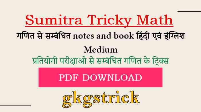 Sumitra Tricky Math pdf Download in Hindi