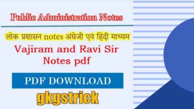 Photo of Vajiram and Ravi Public Administration Notes PDF