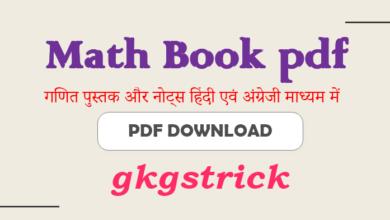 Photo of Math Book pdf Download