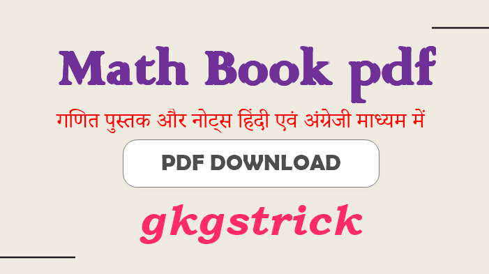 Math Book pdf Download