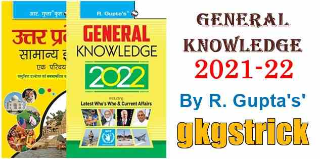 General Knowledge pdf in Hindi