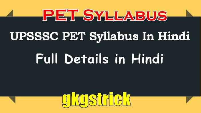 UPSSSC PET Syllabus In Hindi 2021