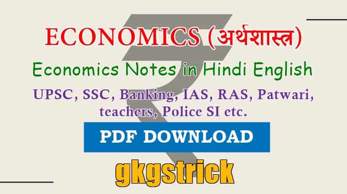 Economics Notes pdf for UPSC