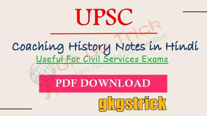 UPSC History Notes pdf